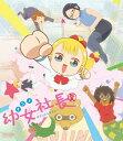 幼女社長 むじなカンパニーセット/Blu−ray Disc/BSZD-08262