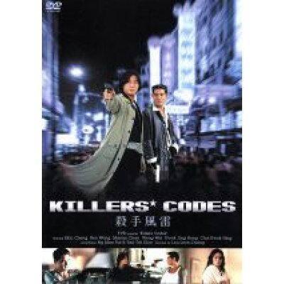 キラーズ・コード/DVD/GNBF-7085