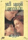 ロレンツォのオイル/命の詩/DVD/GNBF-2870