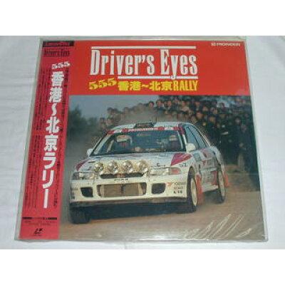LD モータースポーツ /Driver'sEyes5