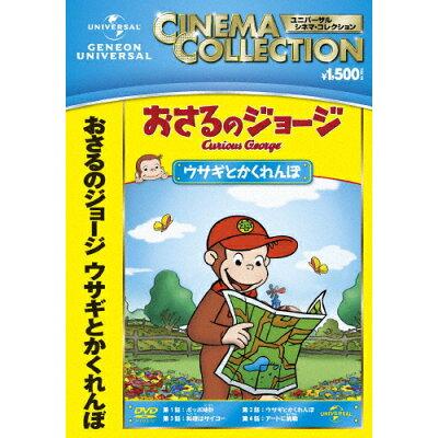 おさるのジョージ ウサギとかくれんぼ/DVD/GNBA-2063