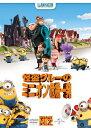怪盗グルーのミニオン危機一発/DVD/GNBF-2334
