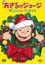 おさるのジョージ 早くこいこい、クリスマス/DVD/GNBF-3199