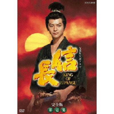 NHK大河ドラマ 信長 完全版 第壱集/DVD/GNBD-7327