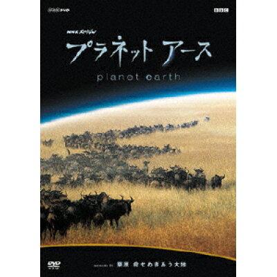プラネットアース episode 06 草原 命せめぎあう大地/DVD/GNBW-7316