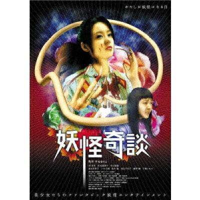 妖怪奇談/DVD/GNBD-7385