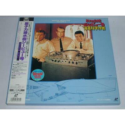 LD 原子力潜水艦シービュー号 傑作選Vol.3