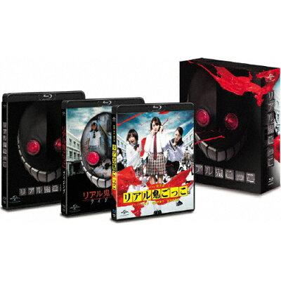 リアル鬼ごっこ 劇場版 Blu-ray BOX【初回限定生産】/Blu-ray Disc/GNXD-1027