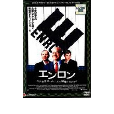 【DVD】エンロン 巨大企業はいかにして崩壊したのか?ファントム・フィルム(2005)監督:アレックス・ギブニー
