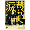黄色い涙〈通常版〉/DVD/GNBD-7430
