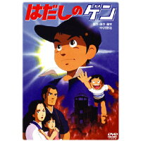 はだしのゲン/DVD/GNBA-7054