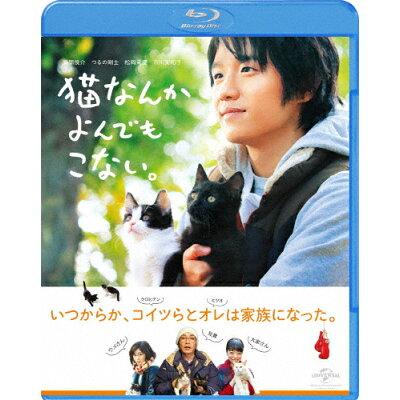 猫なんかよんでもこない。/Blu-ray Disc/GNXD-1029