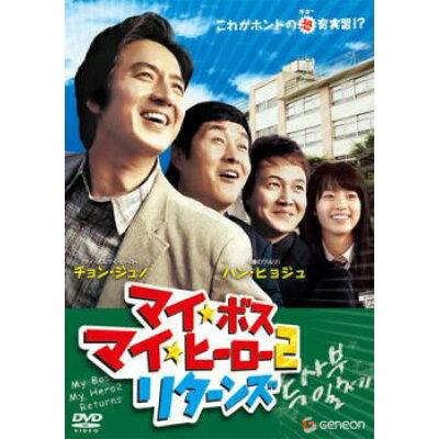 マイ・ボス マイ・ヒーロー2 リターンズ 監督 キム・ドンウォン//チョン・ジュノ/ハン・ヒョジュ