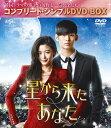 星から来たあなた<コンプリート・シンプルDVD-BOX5,000円シリーズ>【期間限定生産】/DVD/GNBF-5148