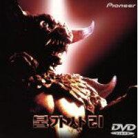 プルガサリ~伝説の大怪獣~/DVD/PIBF-1090