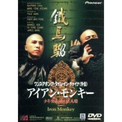 ワンス・アポン・ア・タイム・イン・チャイナ〈外伝〉アイアン・モンキー/DVD/PIBF-1213