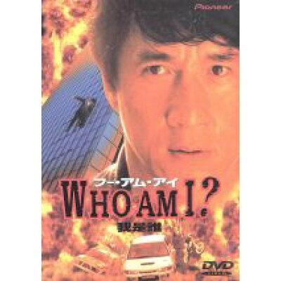 フー・アム・アイ?【DTS版】/DVD/PIBF-1221