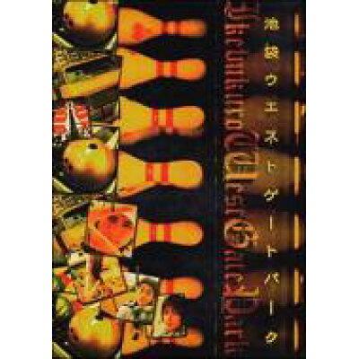 池袋ウエストゲートパーク DVD-BOX/DVD/PIBD-7030