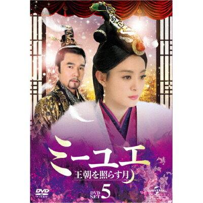 ミーユエ 王朝を照らす月 DVD-SET5/DVD/GNBF-3811