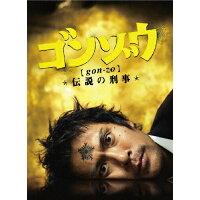 ゴンゾウ~伝説の刑事 DVD-BOX/DVD/GNBD-7553