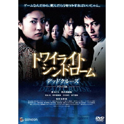 トワイライトシンドローム デッドクルーズ デラックス版/DVD/GNBD-1513