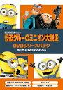 怪盗グルーのミニオン大脱走 DVDシリーズパック ボーナスDVDディスク付き<初回生産限定>/DVD/GNBF-3832