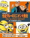 怪盗グルーのミニオン大脱走 ブルーレイシリーズパック ボーナスDVDディスク付き<初回生産限定>/Blu-ray Disc/GNXF-2305