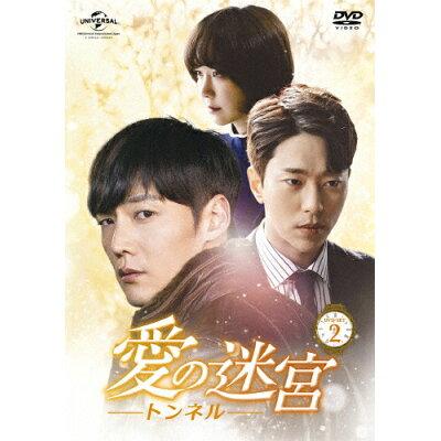愛の迷宮-トンネル- DVD-SET2/DVD/GNBF-3835