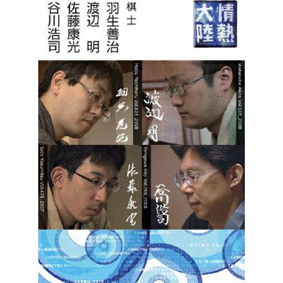 情熱大陸×羽生善治・渡辺明・佐藤康光・谷川浩司/DVD/GNBW-7623