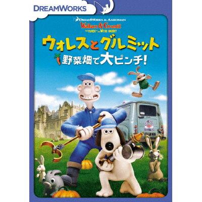 ウォレスとグルミット 野菜畑で大ピンチ! スペシャル・エディション/DVD/DRBF-1007