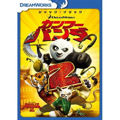 カンフー・パンダ2/DVD/DRBF-1012