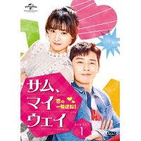 サム、マイウェイ~恋の一発逆転!~ DVD SET1(お試しBlu-ray付き)/DVD/GNBF-3886