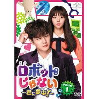 ロボットじゃない~君に夢中!~ DVD-SET1/DVD/GNBF-3917
