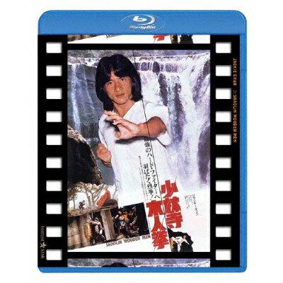少林寺木人拳 日本劇場公開版/Blu-ray Disc/PJXF-1182