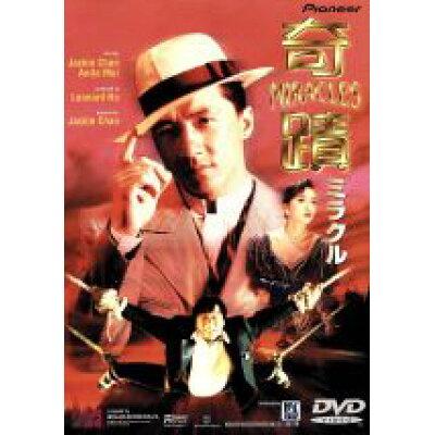 奇蹟〈ミラクル〉/DVD/PIBF-91106