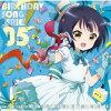ご注文はうさぎですか??バースデイソングシリーズ05(仮)/CDシングル(12cm)/GNCA-0575