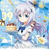 ご注文はうさぎですか??バースデイソングシリーズ09(仮)/CDシングル(12cm)/GNCA-0579