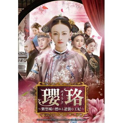 瓔珞<エイラク>~紫禁城に燃ゆる逆襲の王妃~ DVD-SET1/DVD/GNBF-5286