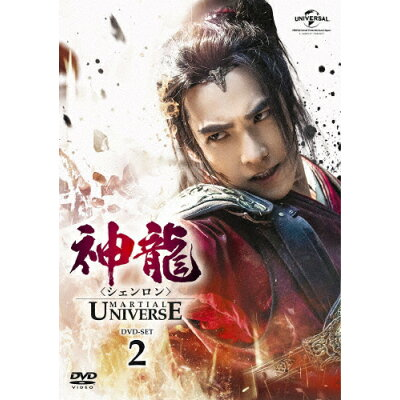 神龍<シェンロン>-Martial Universe- DVD-SET2/DVD/GNBF-5309
