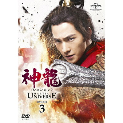 神龍<シェンロン>-Martial Universe- DVD-SET3/DVD/GNBF-5310