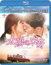 太陽の末裔 Love Under The Sun BD-BOX2<コンプリート・シンプルBD-BOX6,000円シリーズ>【期間限定生産】/Blu-ray Disc/GNXF-2455