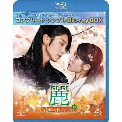 麗<レイ>~花萌ゆる8人の皇子たち~ BD-BOX2<コンプリート・シンプルBD-BOX6,000円シリーズ>【期間限定生産】/Blu-ray Disc/GNXF-2457