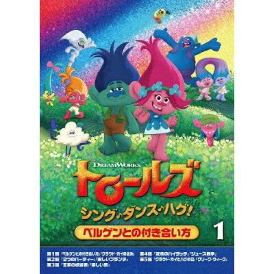 トロールズ:シング・ダンス・ハグ!Vol.1/DVD/DRBA-1002