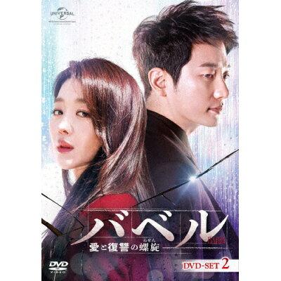 バベル~愛と復讐の螺旋~ DVD-SET2/DVD/GNBF-5395