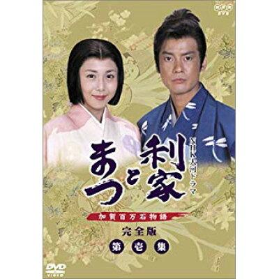 利家とまつ 加賀百万石物語 完全版 第壱集/DVD/PIBD-7165