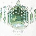 芽ぐみの雨(初回限定盤)/CDシングル(12cm)/GNCA-0606