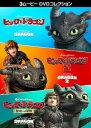 ヒックとドラゴン 3ムービー DVDコレクション/DVD/DRBF-1061