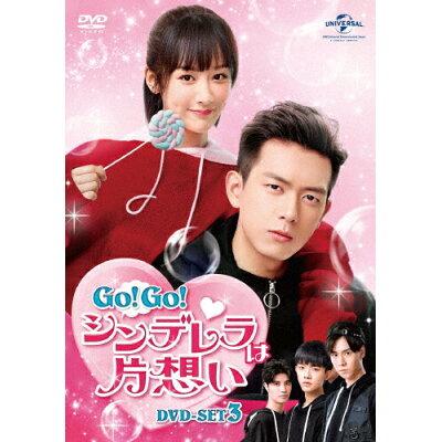 Go!Go!シンデレラは片想い DVD-SET3/DVD/GNBF-5438