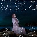 涙流るるまま<初回限定盤 CD+DVD>/CDシングル(12cm)/GNCA-0625