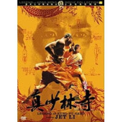 真少林寺/DVD/KWDV-35